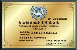 专业性团体会员单位证书