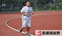跑步到底能减肥吗减肥训练营帮你解答
