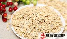 减肥中心教你要养成早餐吃燕麦的习惯