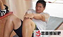 新疆胖小伙在在西安减肥训练营从263斤到153斤的蜕变过程
