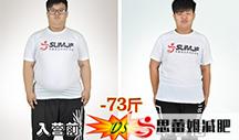 一河南小男孩在西安减肥冬令营120天减110斤肉的故事