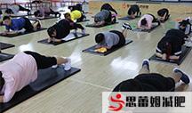 西安减肥训练营知识小问答来了
